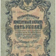 RUSIA TARISTA 5 RUBLE 1909 P-10b.a17 Semnaturi Shipov & F. Shmidt [5]