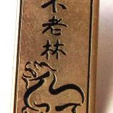 T3. INSIGNA PIN RECLAMA TIGARI CAMEL SAUVAGINE SIMBOLURI CHINA, 25 x 11 mm **