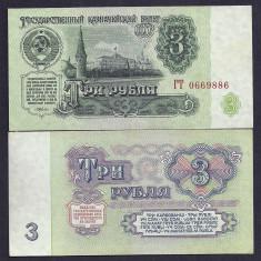 RUSIA URSS 3 RUBLE 1961 a UNC [2] P-223a.4, necirculata - bancnota europa